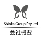 SHINKA Group Pty. Ltd.